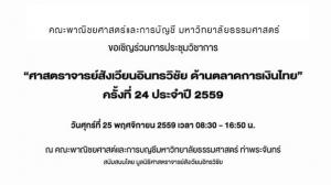 screen-shot-2559-12-01-at-4-33-24-pm